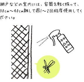 網戸などの室内には、容器を軽く振って、30cm〜40cm離して週1〜2回程度使用してください。