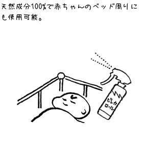 天然成分100%で赤ちゃんのベッド周りにも使用可能。
