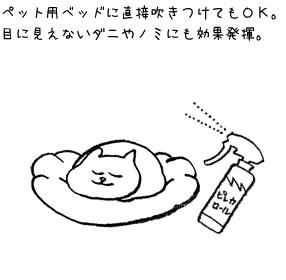 ペット用ベッドに直接吹きつけてもOK。目に見えないダニやノミにも効果発揮。
