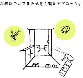 衣服についてきた蚊を玄関先でブロック。
