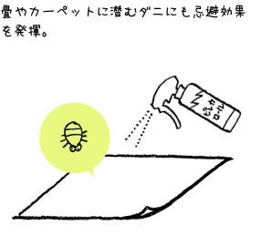 畳やカーペットに潜むダニにも忌避効果を発揮。