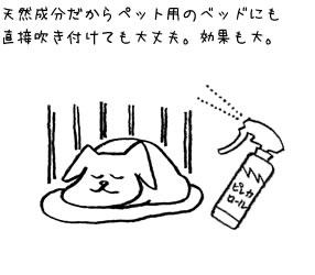 天然成分だからペット用のベッドにも直接吹き付けても大丈夫。効果も大。