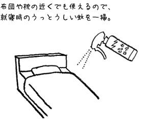 布団や枕の近くでも使えるので、就寝時のうっとうしい蚊を一掃。
